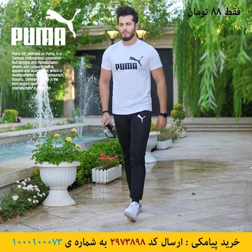 خرید پیامکی ست تیشرت وشلوارمردانه Puma مدل Pesa