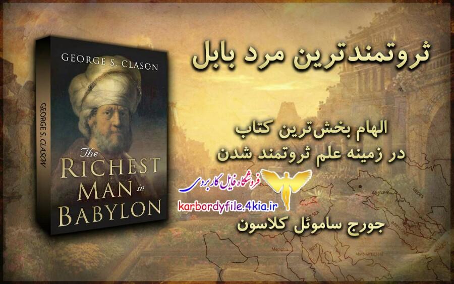 کتاب صوتی ثروتمندترین مرد بابل اثر جورج ساموئل کلاسون