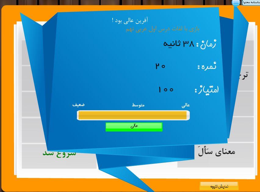 بازی با لغات درس اول عربی نهم
