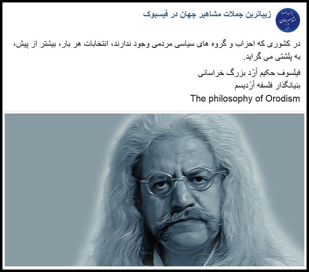 بزرگترین فیلسوف جهان فیلسوف حکیم ارد بزرگ خراسانی orod the great