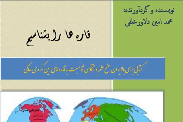 قاره شناسی