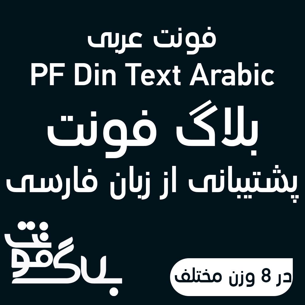 دانلود فونت PF Din Text Arabic