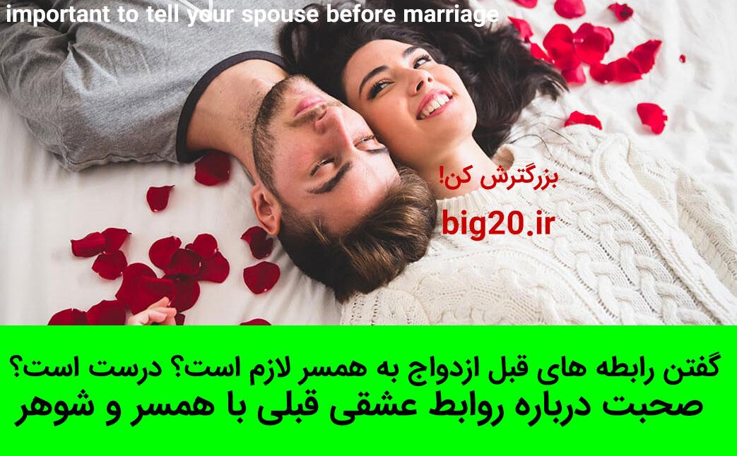 گفتن رابطه های قبل از ازواج به همسر و خواستگار و عقد
