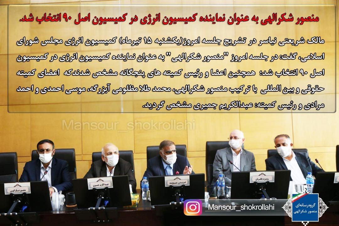 انتخاب منصور شکرالهی به عنوان نماینده کمیسیون انرژی در کمیسیون اصل ۹۰