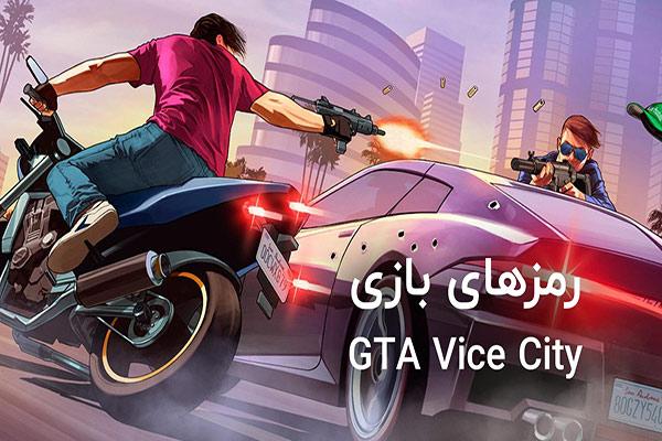 کدهای تقلب بازی GTA Vice City