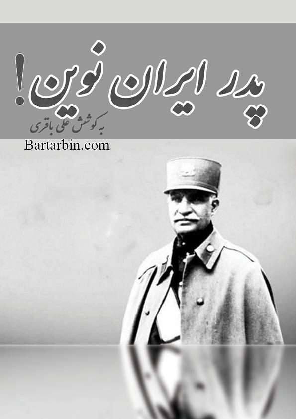 دانلود کتاب رضاخان، پدر ایران نوین!
