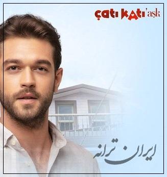 دانلود سریال Cati Kati Ask عشق در طبقه زیر شیروانی با زیرنویس فارسی محصول Kanal D