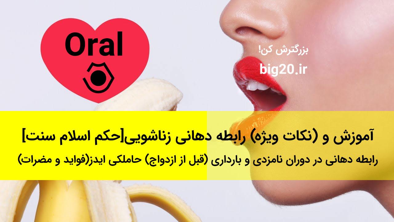 رابطه دهانی اهل سنت اسلام نامزدی بارداری حاملگی سوالات