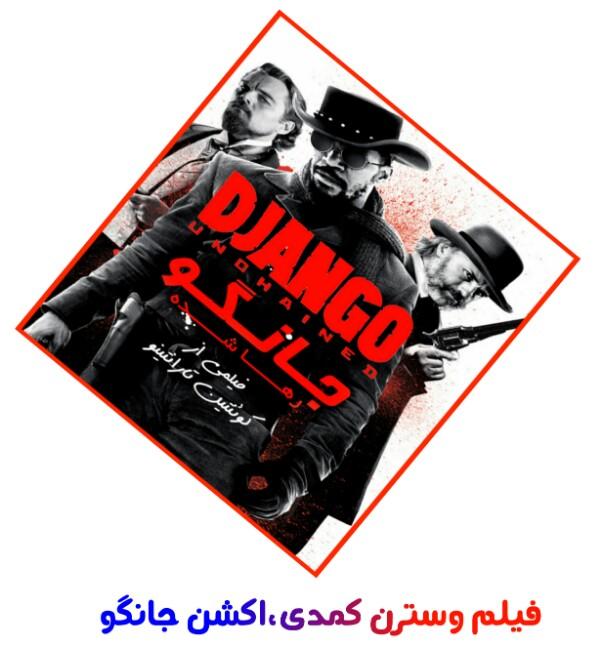 معرفی فیلم وسترن جانگو رها شده Django Unchained 2012