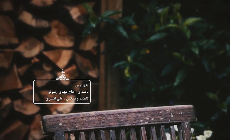 نماهنگ « تنهاترین » با نوای حاج مهدی رسولی