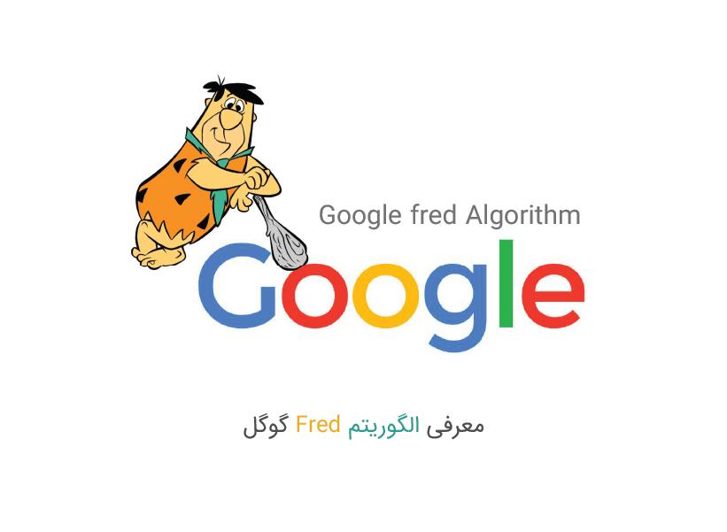 fred algoritm