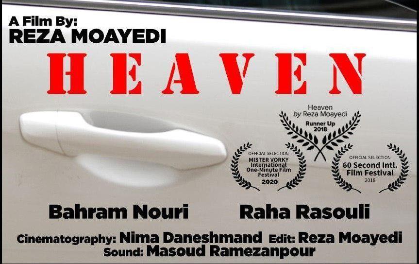 """فیلم کوتاه """"بهشت"""" از لاهیجان به بخش مسابقه جشنواره فیلم صربستان راه یافت"""