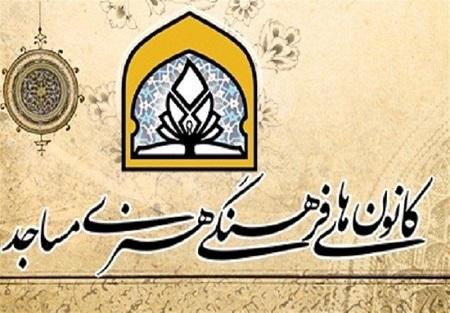 آغاز کلاسهای تابستانی کانونهای فرهنگی مساجد آستارا