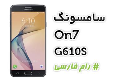 رام کوک شده فارسی سامسونگ G610S اندروید 8.1.0
