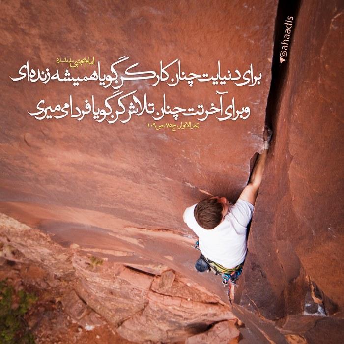 [تصویر:  hadithgraphy517.jpg]