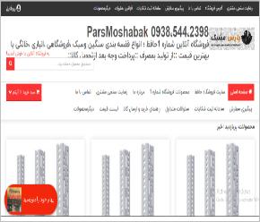 1-انتخاب قطعات قفسه از Ghafase.shopfa.com:
